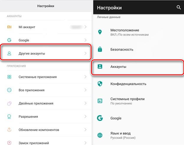 Аккаунты на Android