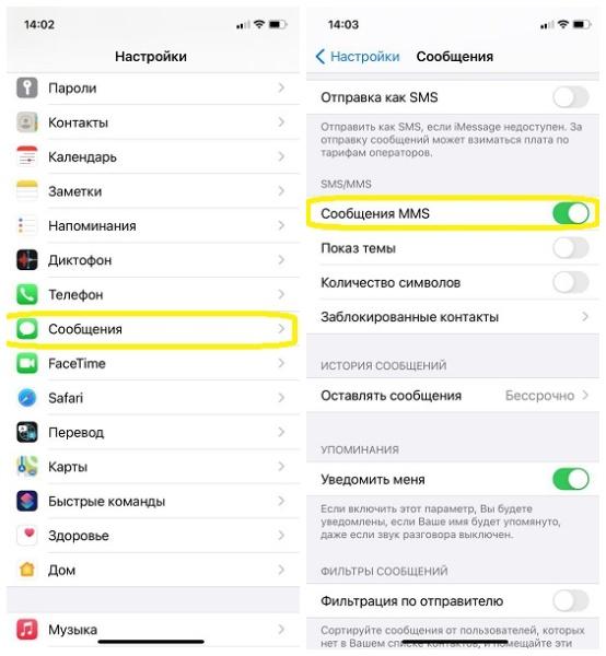 Активация параметра «Сообщения MMS» на iPhone X