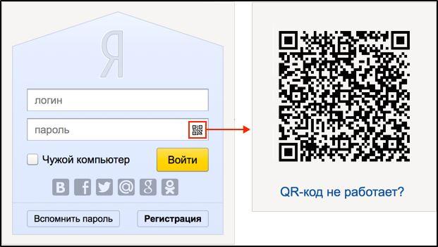 Авторизация на ПК через QR-код