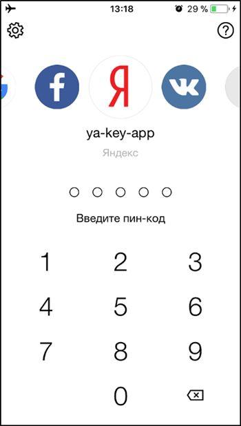 Авторизация в приложении Яндекс.Ключ