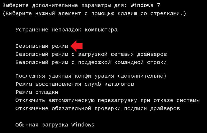 Безопасный режим на Windows 7