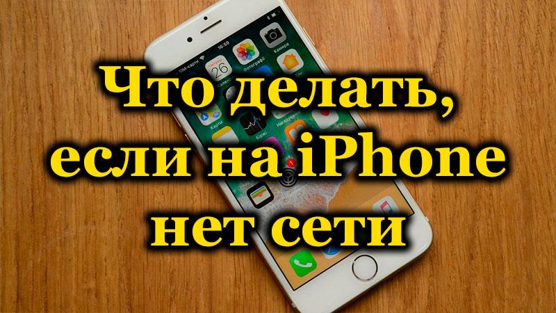 Что делать, если на iPhone нет сети
