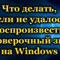 Что делать, если не удалось воспроизвести проверочный звук на Windows