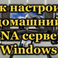 DLNA сервер в Windows