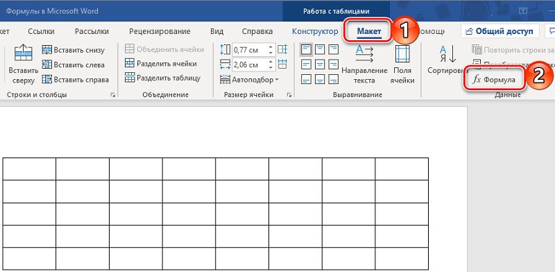 Добавление формулы в ячейку таблицы