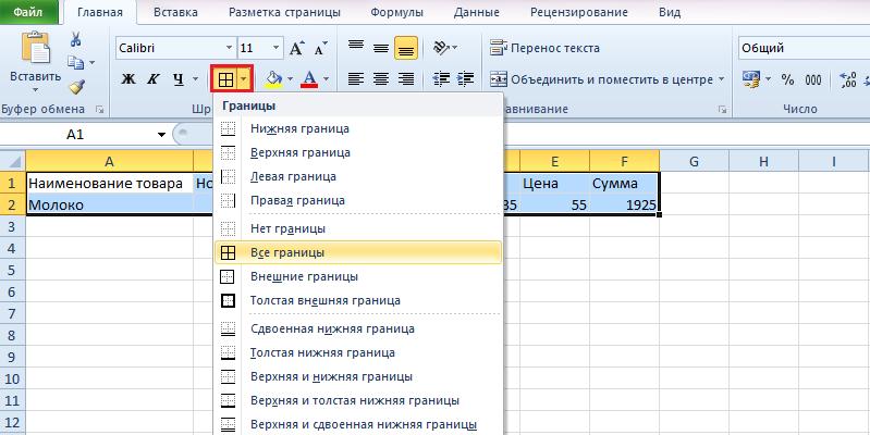 Добавление границ в Excel