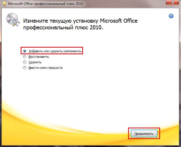 Добавление компонентов в MS Office
