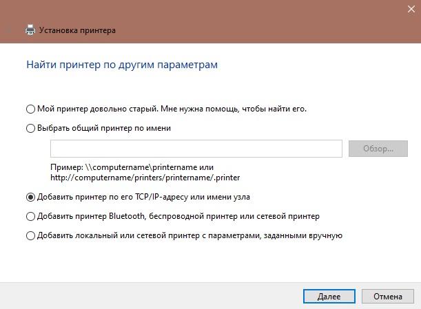 Добавить принтер по TCP/IP