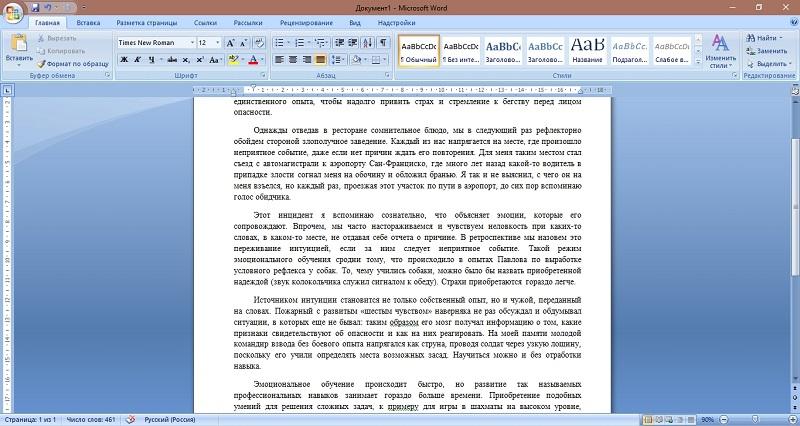 Документ в Word