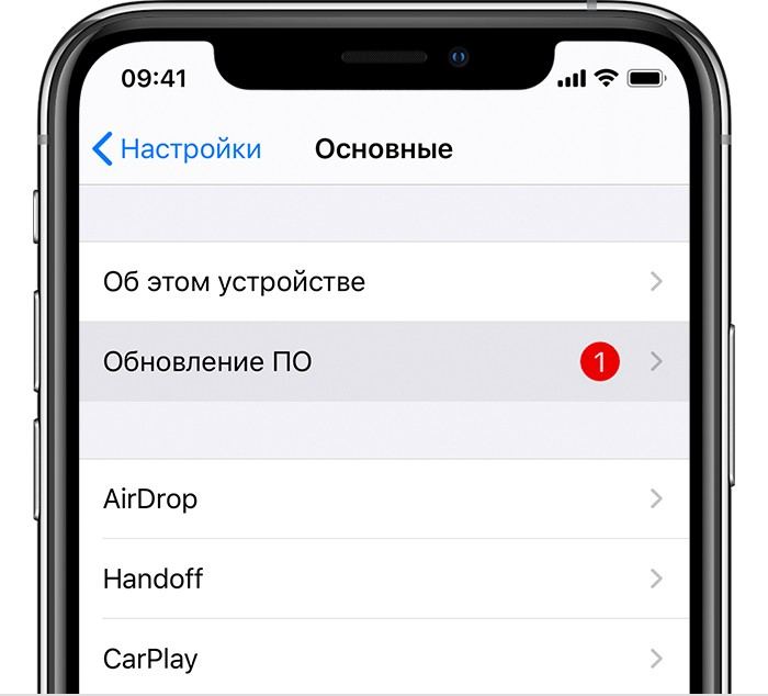 Доступно новое обновление для iPhone