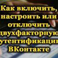Двухфакторная аутентификация ВКонтакте
