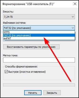 Форматирование флешки в формат FAT32
