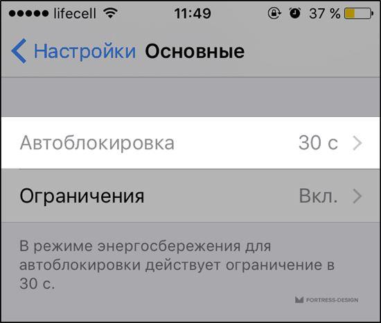 Функция автоблокировки в iPhone