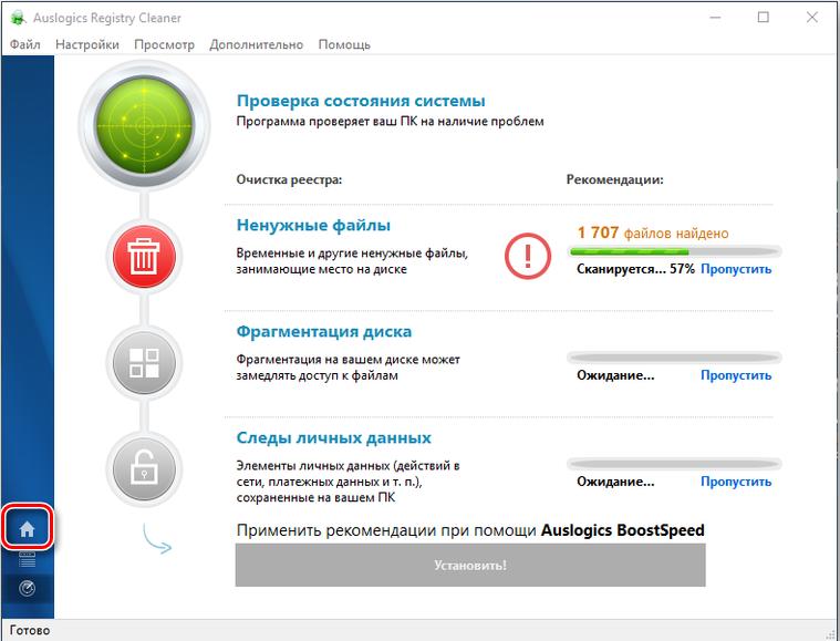 Главное меню Auslogics Registry Cleaner