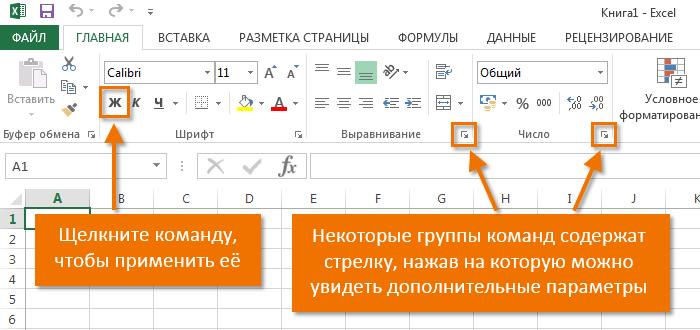 Группы команд в MS Excel