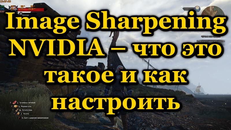 Image Sharpening NVIDIA – что это такое и как настроить