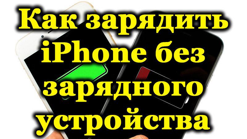 Индикатор зарядки на iPhone