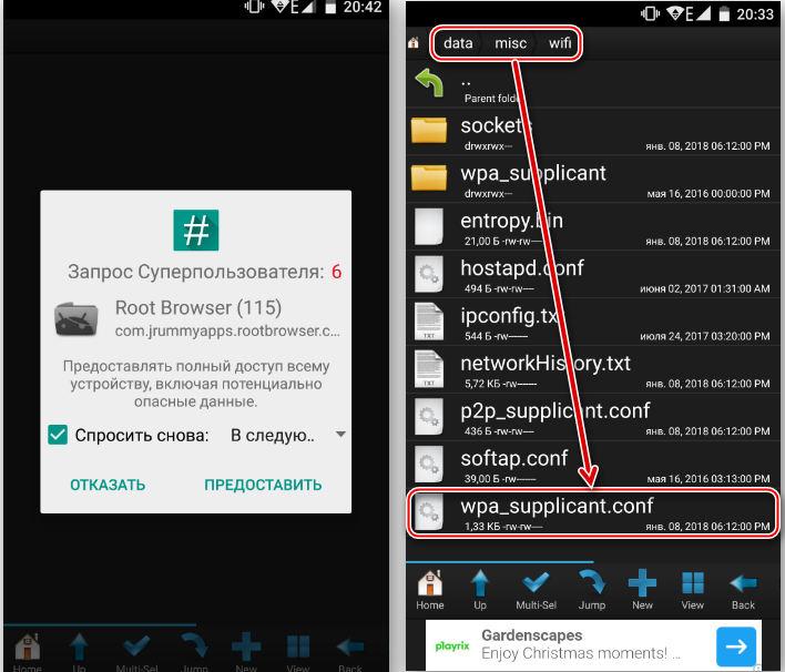 Интерфейс приложения RootBrowser