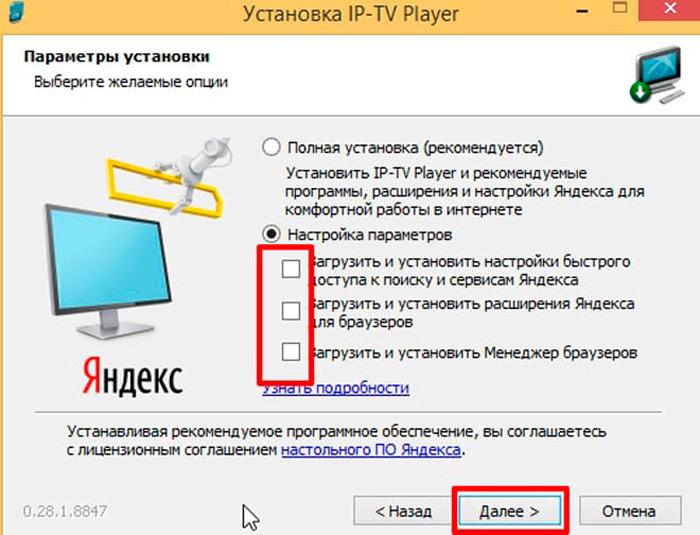 Установка плеера IPTV