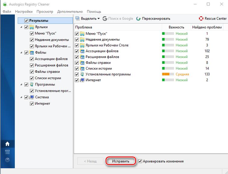Исправление ошибок реестра в Auslogics Registry Cleaner
