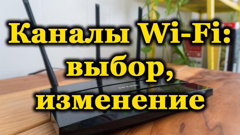 Изменение каналов Wi-Fi