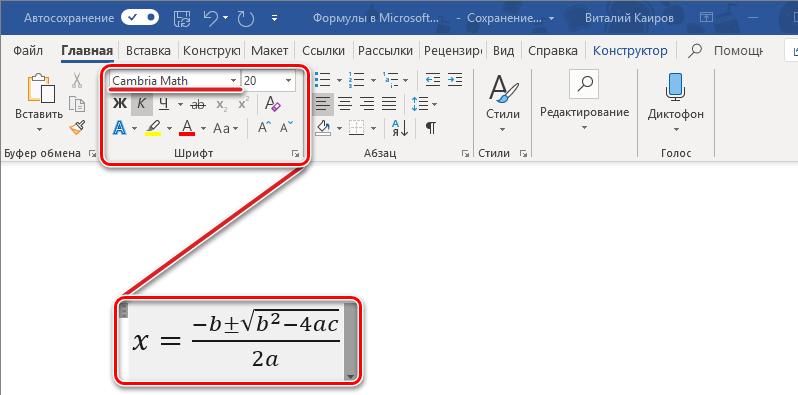 Изменение шрифта формулы
