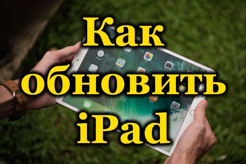 Обновление iOS на iPad
