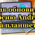 Как обновить версию Android на планшете