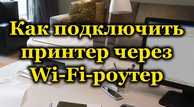 Как подключить принтер через Wi-Fi-роутер