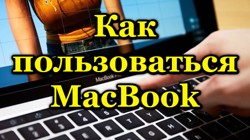 Как пользоваться MacBook