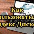 Как пользоваться Яндекс Диском
