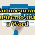 Как посчитать количество знаков в Word