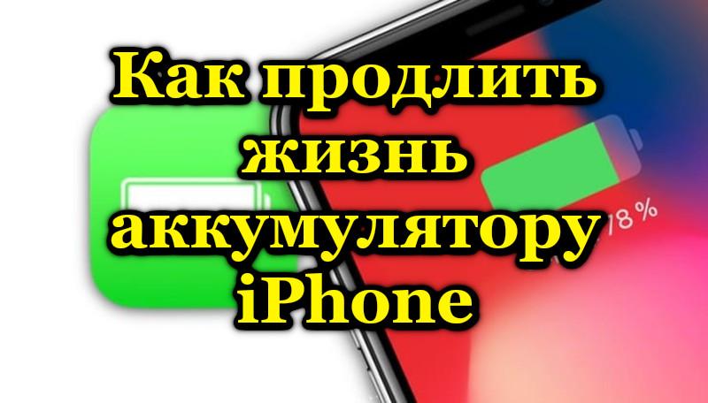 Как продлить жизнь аккумулятору iPhone