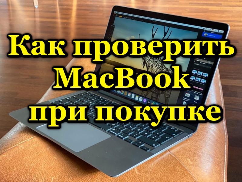 Как проверить MacBook при покупке