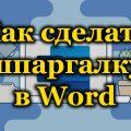 Как сделать шпаргалку в Word