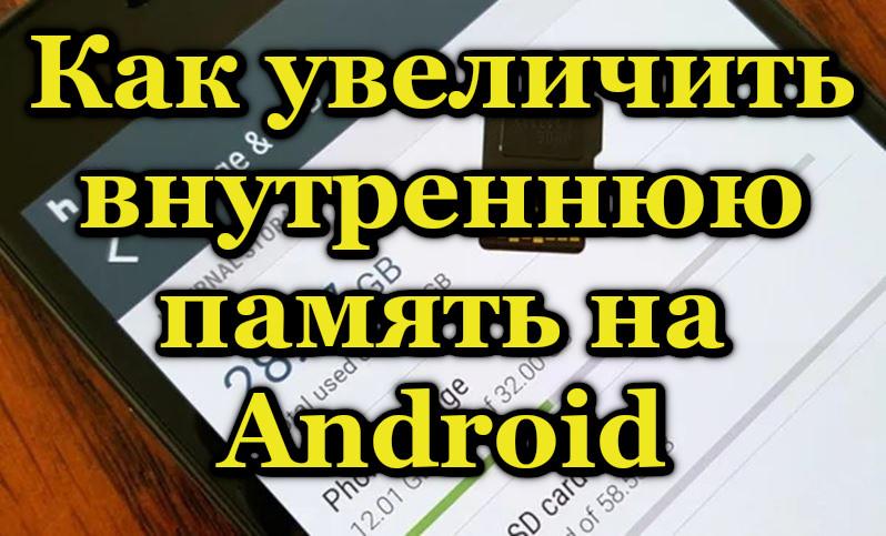 Как увеличить внутреннюю память на Android