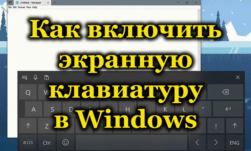 Как включить экранную клавиатуру в Windows