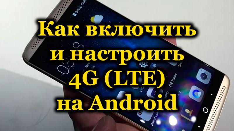 Как включить и настроить 4G (LTE) на Android