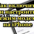 Как включить и настроить режим модема на iPhone