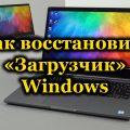 Как восстановить «Загрузчик»Windows