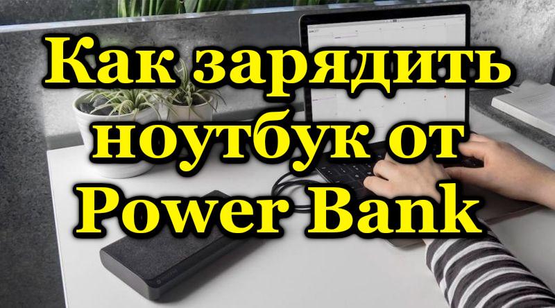 Как зарядить ноутбук от Power Bank