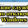 Какие службы можно отключить в Windows