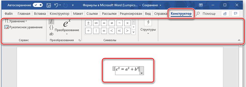 Конструктор формул в MS Word