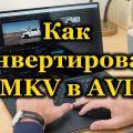 Конвертирование формата MKV в AVI