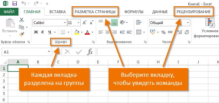 Лента MS Excel