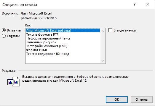 Лист Excel (объект)