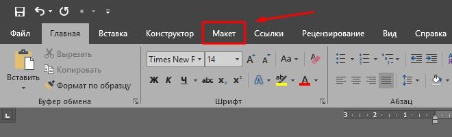 Вкладка «Макет»