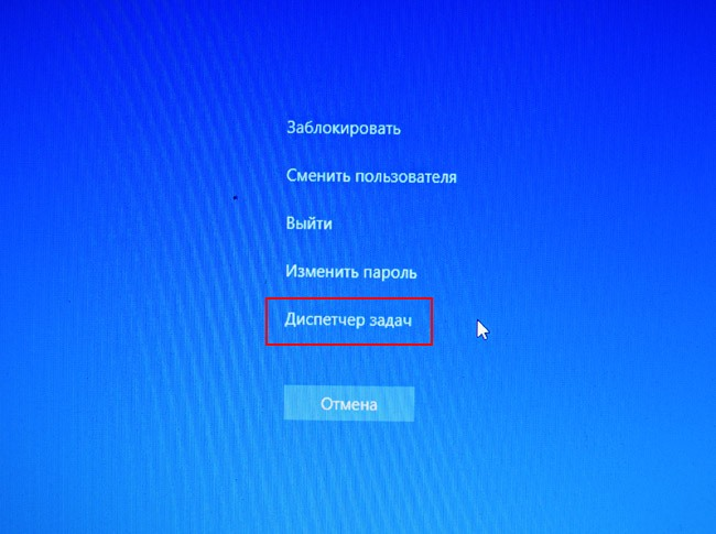 Меню безопасности Windows