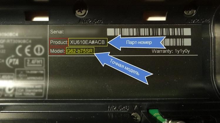 Модель ноутбука под аккумулятором
