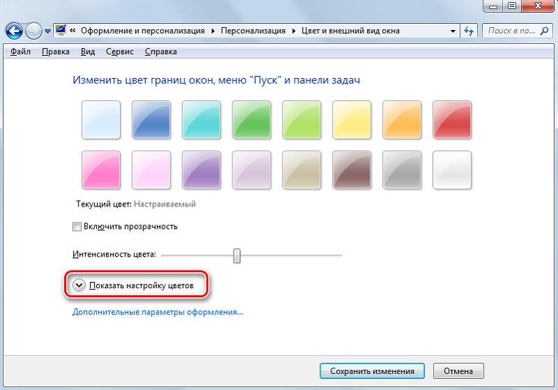 Настройка цветов в Windows 7